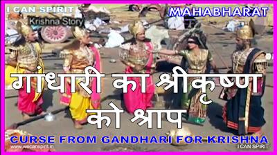 Gandhari Curse