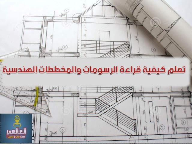 تعلم كيفية قراءة الرسومات والمخططات الهندسية