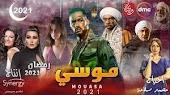 مسلسل موسي | الحلقه العاشره 10بطولة محمد رمضان Moses 10