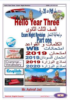 ليلة امتحان اللغه الانجليزيه للصف الثالث الثانوي لمستر أشرف جاد، الخلاصة في 35 صفحة pdf