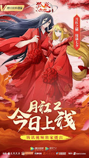 Hu Yao Xiao Hong Niang: Yue Hong 2 anime