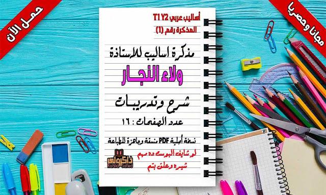 اول مذكرة اساليب لغة عربية للصف الثاني الابتدائي الترم الاول للاستاذة ولاء النجار