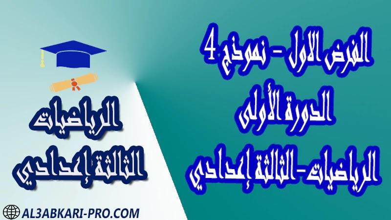 تحميل الفرض الأول - نموذج 4 - الدورة الأولى مادة الرياضيات الثالثة إعدادي تحميل الفرض الأول - نموذج 4 - الدورة الأولى مادة الرياضيات الثالثة إعدادي