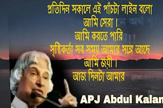 APJ Abdul Kalam status bangla | এপিজে আবদুল কালাম স্ট্যাটাস বাংলা