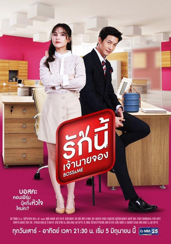 Boss & Me Poster