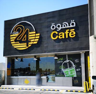 قهوة أربعة وعشرون 24 Cafe الخبر   المنيو ورقم الهاتف والعنوان