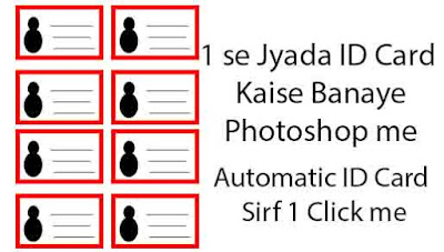 school/Institute student id card in photoshop, 1 se jyada id card kaise banaye photoshop me