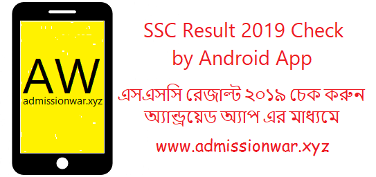 ssc result 2019 by app, dakhil result 2019 by app, ssc result 2019 by android app, how to check ssc result 2019 by app, ssc result 2019 check by android app, ssc result 2019 check by app, check ssc result 2019 by app, check ssc result 2019 by android app, ssc result 2019 by ios app