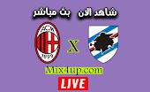 مشاهدة مباراة ميلان وسامبدوريا بث مباشر اليوم الاربعاء بتاريخ 29-07-2020 في الدوري الايطالي