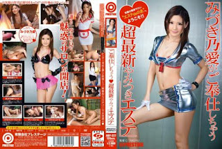 ABP-327 Mizuki Noa Cosplay – Ultra Latest Addictive Este MizuKinoAi Resulting In Your Service