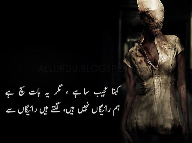 best urdu poetry wallpaper