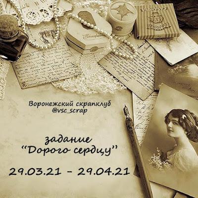 """Задание """"Дорого сердцу"""" до 29 апреля"""
