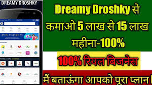 Dreamy Droshky Kya hai? Dreamy Droshky App Full Business Plan Hindi Mai