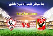 مشاهدة مباراة الاهلى والزمالك بث مباشر اليوم 18-4-2021 الدورى المصرى