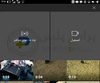 رفع فيديو علي تطبيق اليوتيوب
