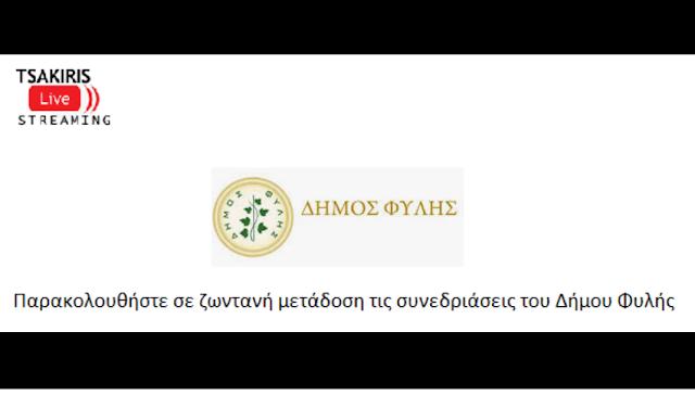 Στις 18:00 μέσω livestreaming η 16η συνεδρίαση του Δημοτικού Συμβουλίου του Δήμου Φυλής