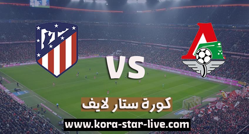مشاهدة مباراة اتلتيكو مدريد ولوكوموتيف موسكو بث مباشر رابط كورة ستار 03-11-2020 في دوري أبطال أوروبا
