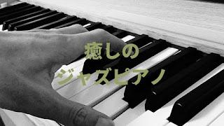 癒しのピアノのジャズを紹介しています。