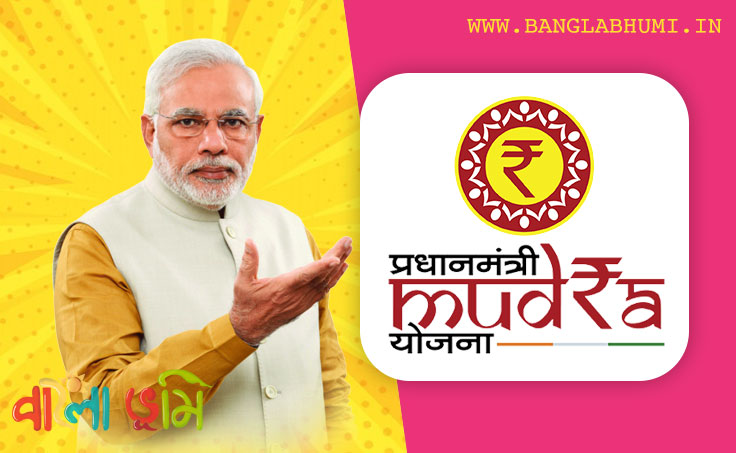 Start Business With Mudra Loan Scheme