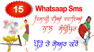 Baisakhi punjabi status and comments