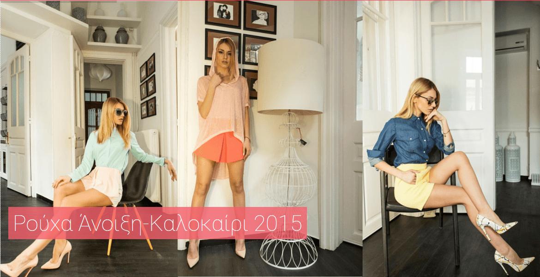fb095f3d3aef Ο νέος κατάλογος ANEL Άνοιξη/Καλοκαίρι 2015 μας παρουσιάζει γυναικεία ρούχα  για όλες τις ώρες και για κάθε περίσταση. Στο lookbook, αλλά και στο  ηλεκτρονικό ...