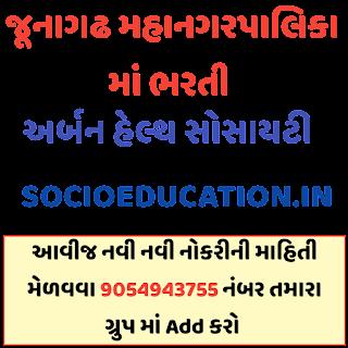 Junagadh WhatsApp Group