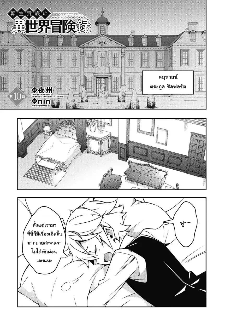 Tensei Kizoku no Isekai Boukenroku ~Jichou wo Shiranai Kamigami no Shito~ ตอนที่ 10