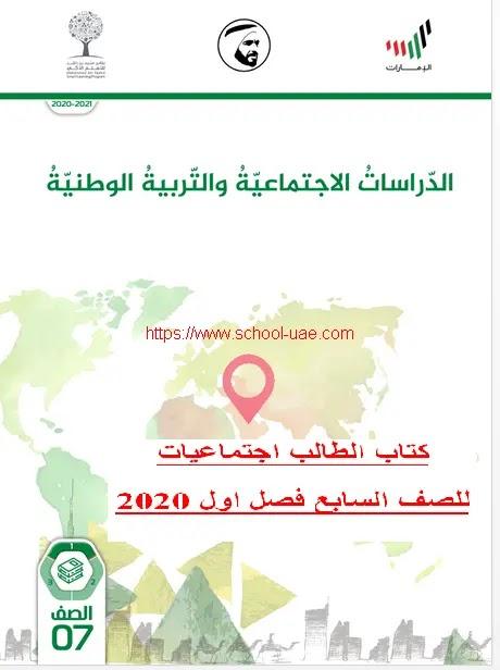 كتاب الطالب اجتماعيات الصف السابع الامارات الفصل الاول 2020-2021