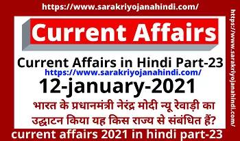 Top 15 Current Affairs in Hindi  12 january 2021 करंट अफेयर्स प्रश्नावली