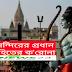 রাম মন্দিরের প্রধান পুরোহিত ও ১৫ পুলিশ ক'রোনা আ'ক্রান্ত