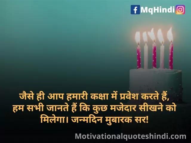 Shayari For Teachers Birthday