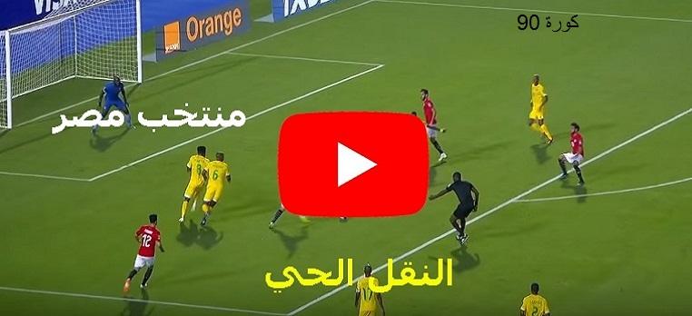 بث مباشر مباراة مصر وجنوب افريقيا دور ال 16 كأس امم افريقيا