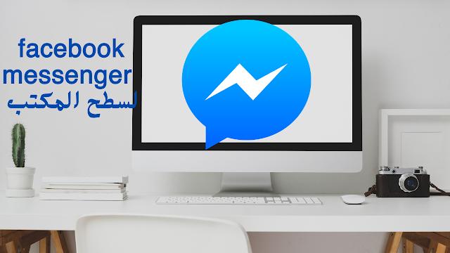 إطلاق تطبيق Facebook Messenger لسطح المكتب لنظامي التشغيل ويندوز وماك