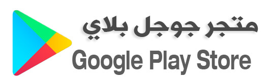 Google Play Store - متجر جوجل بلاي