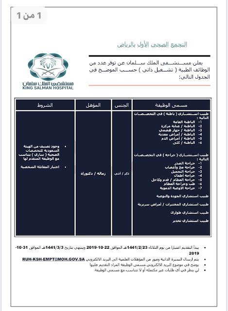 وظائف مستشفى الملك سلمان بالرياض 1441 وظائف شاغرة على بند التشغيل الذاتي توافر وظائف شاغرة فى مستشفى الملك سلمان بمدينة الرياض وتشمل الوظائف الشاغرة على بند التشغيل الذاتي