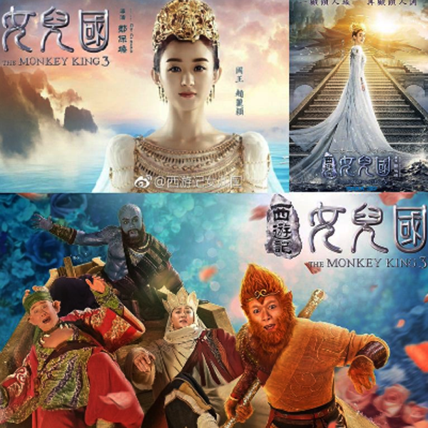 The Monkey King 3: Kingdom of Women, Film The Monkey King 3: Kingdom of Women, The Monkey King 3: Kingdom of Women Trailer, The Monkey King 3: Kingdom of Women Review, The Monkey King 3: Kingdom of Women Synopsis, Download Film The Monkey King 3: Kingdom of Women, Download Poster The Monkey King 3: Kingdom of Women