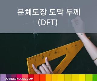 [분체도장 적용] 분체도장 도막 두께에 대해서(DFT)