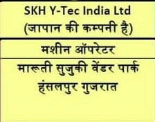ITI Jobs Open Campus Placement at Madhav ITI College Gwalior (M.P) For Company SKH Y-Tec India Ltd