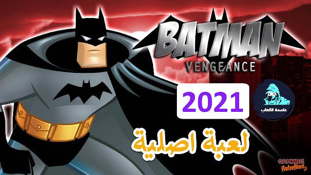تحميل لعبة باتمان Batman Vengeance