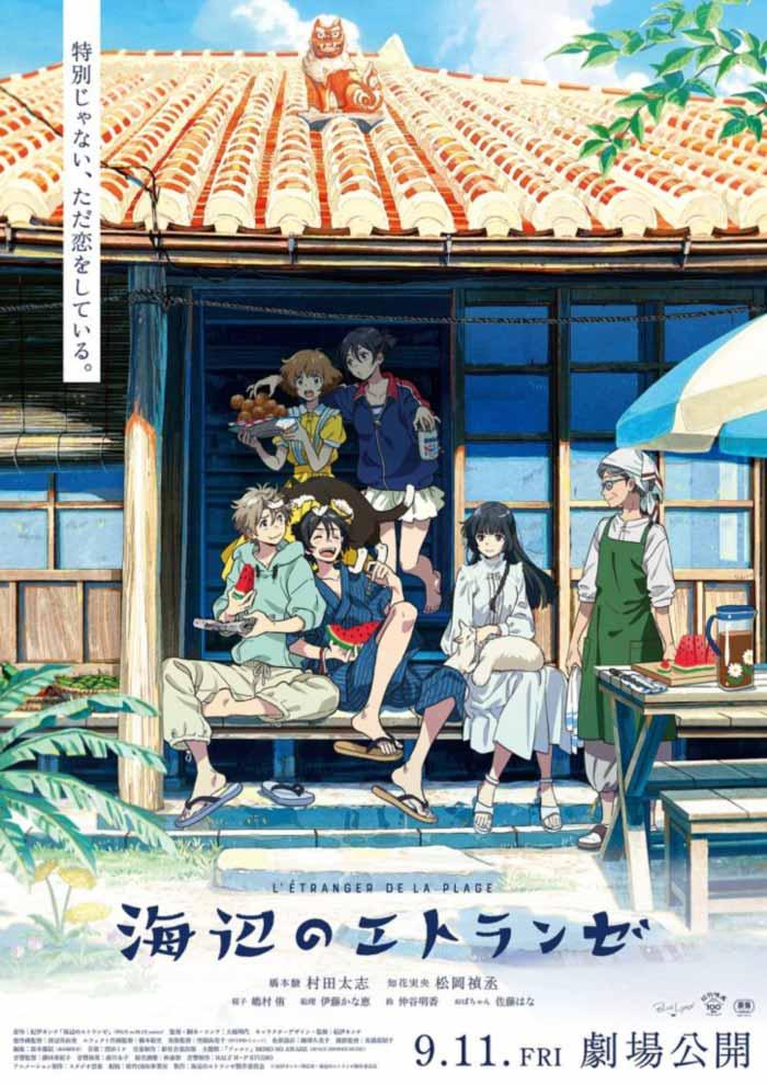 Un extraño a la orilla del mar (Umibe no Étranger) anime film - poster