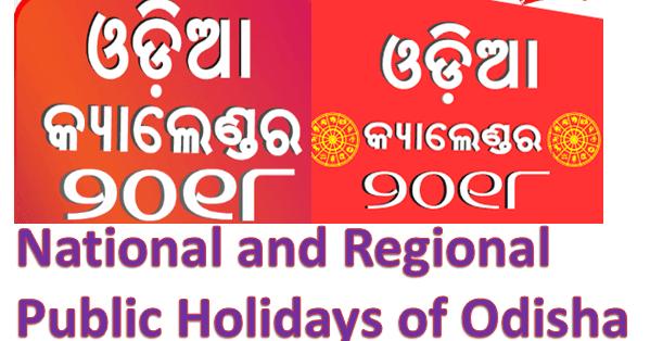 Odia Calendar 2018 Festivals Holidays 2018