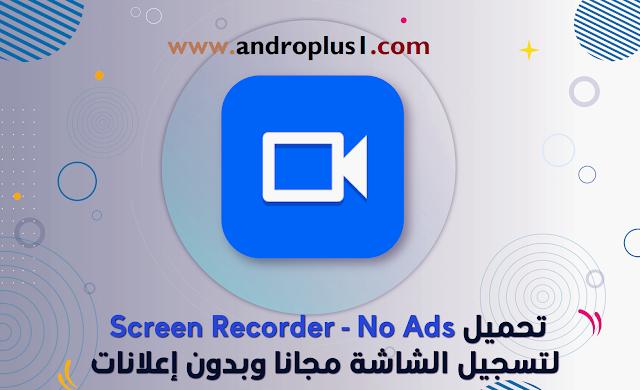 تحميل تطبيق Screen Recorder افضل Screen+Recorder+-+No