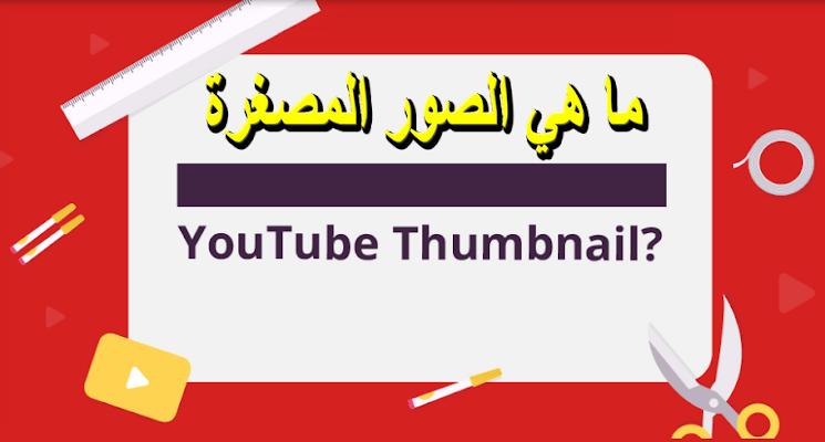 ما هي الصور المصغرة Thumbnails ولماذا تعتبر مهمة لمقاطع الفيديو الخاصة بك؟