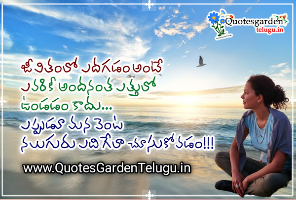 Best-good-morning-life-quotes-inspirational-messages-in-telugu-whatsapp-status