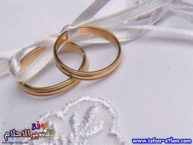 العرس في المنام للبنت,العرس في الحلم للعزباء,تفسير الاحلام,تفسير الاحلام لابن سيرين