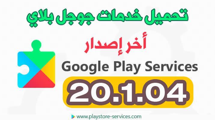 تحديث خدمات Google Play, جوجل بلاي سيرفس, خدمات جوجل بلاي, Update Google Play Services,