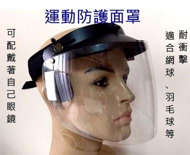 運動防護面罩-適合網球、羽毛球等