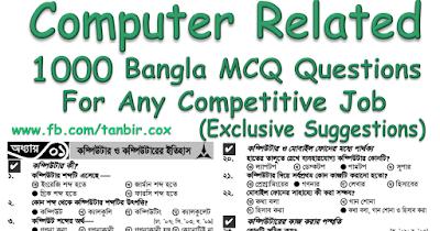 সাধারণ জ্ঞান(Bengali GK): কম্পিউটার সংক্রান্ত প্রশ্ন ও উত্তর(Computer MCQ Question and Answer)