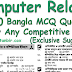 Computer MCQ Question and Answer in Bengali | Bangla Computer Question and Answer | 1000 Computer Related Question and Answer by Tanbir |
