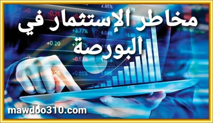 مخاطر الإستثمار في البورصة : سلبيات وعيوب الإستثمار المالي
